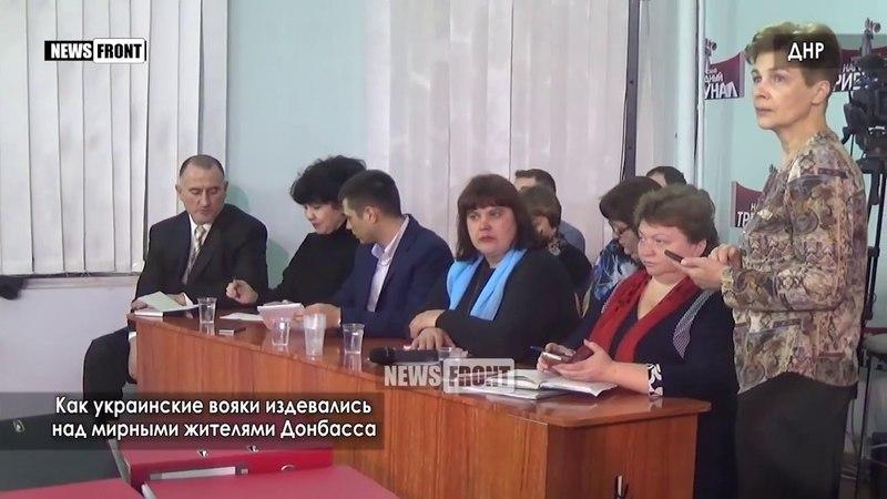 Как украинские вояки издевались над мирными жителями Донбасса