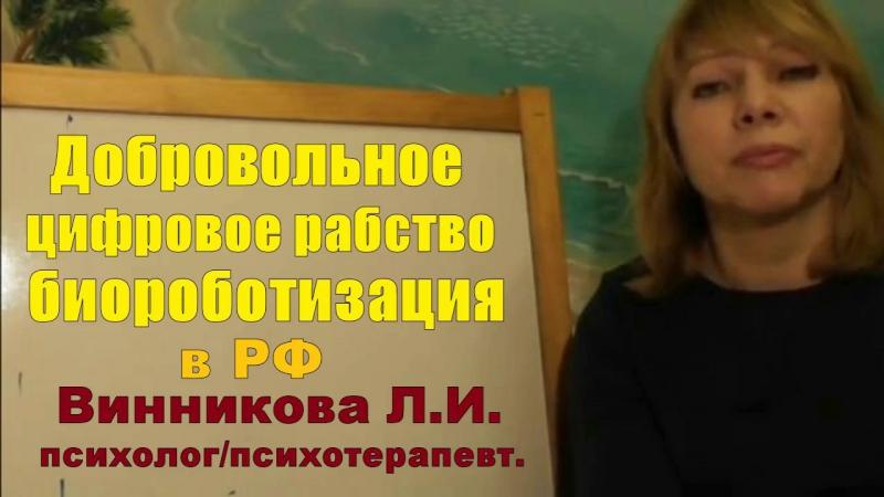 Добровольное цифровое рабство, биороботизация в РФ