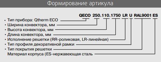 varmann внутрипольный конвектор Qtherm Eco