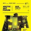 Arctic Art Forum. Выставка «Дом света»