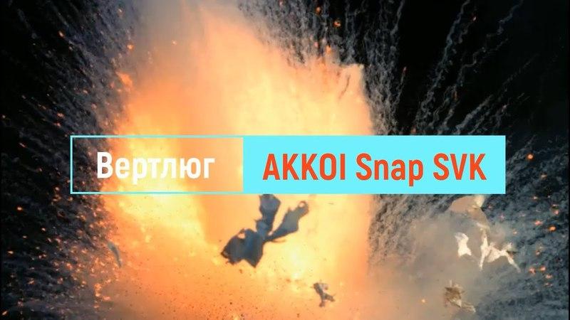 Вертлюг - AKKOI Snap (model SVK)