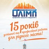 Агентство нерухомості ОЛІМП - Вінниця