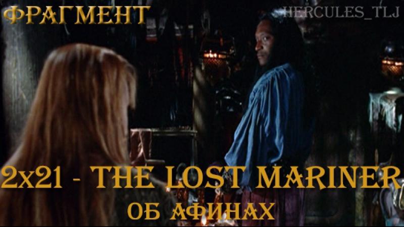 Фрагмент из 2x21 - The Lost Mariner: Кекроп и Габриэль об Афинах