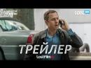 Подлый Пит / Sneaky Pete (2 сезон) Трейлер ( [HD 1080]
