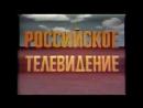 Заставка Российское телевидение РТВ, осень 1991