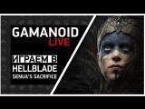 Gamanoid играет в Hellblade - Паззлы и Адские мучения