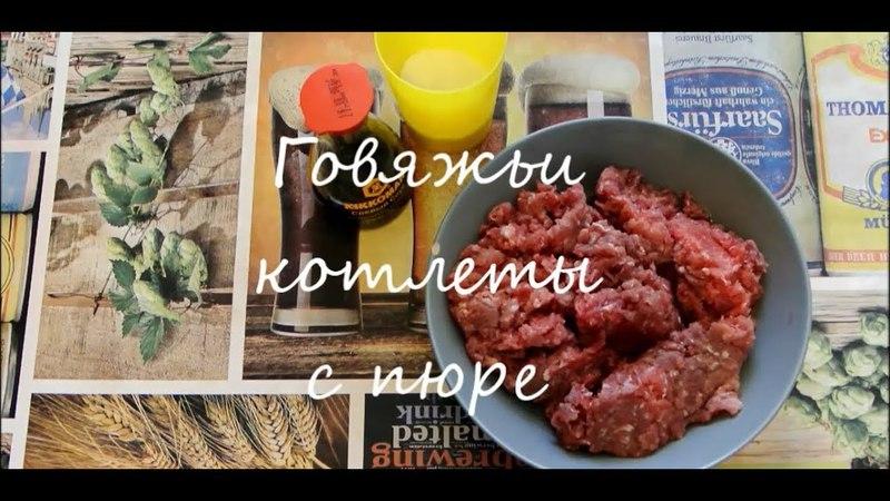Говяжьи котлеты с пюре | Культура питания