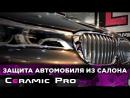 Автомобиль BMW 740 покрыт 6 слоями Ceramic Pro9H