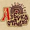 Азбука отдыха - турфирма Тверь