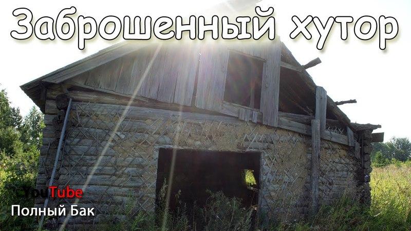 Сталк: хутор Хренов. Покинутое, заброшенное место. Глухомань посреди полей.