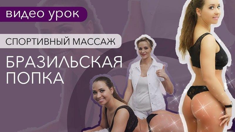 Массаж БРАЗИЛЬСКАЯ ПОПКА видео урок обучающий мастер класс Slim Girls
