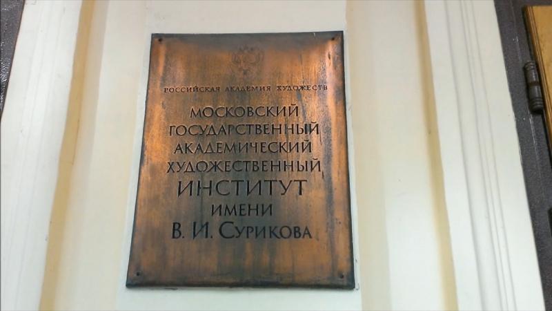 МГАХИ им. Сурикова, факультет графики. Выпуск 2017 года