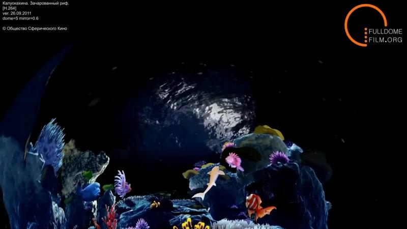 Калуокахина Зачарованный риф трейлер 720p