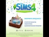 The Sims 4 для консолей | Трейлер предзаказа