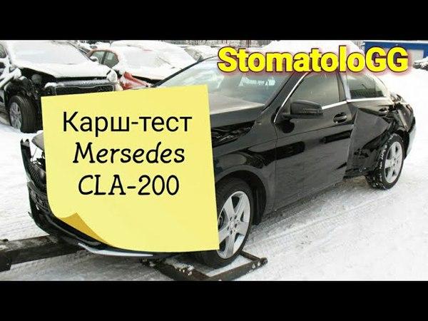 Карш-тест Mersedes CLA-200 от Люберецкого. Есть ли будущее у Яндекс такси Gett Uber?!!/StomatoloGG.