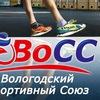 ВОСС - Вологодский Спортивный Союз