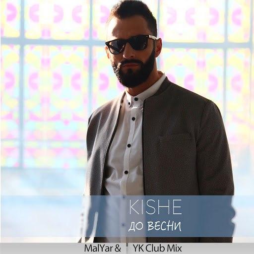 Kishe альбом До весни (MalYar & YK Club Mix)