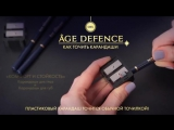 Как точить карандаши Age Defence от CIEL parfum