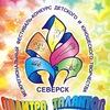 Палитра талантов 2018. г. Северск