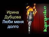 Ирина Дубцова - Люби меня долго ( караоке )