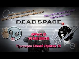 Клиника Live №95 | Прохождение игры Dead Space 3 #2