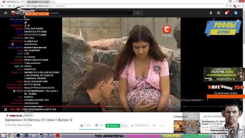 Глад Валакас - Беременна в 16 х3