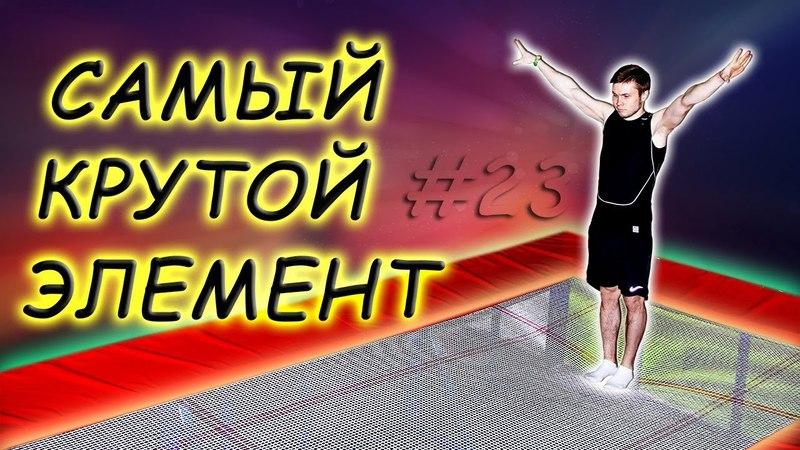 УЧИМ САМЫЙ КРУТОЙ ТРЮК В МОЕЙ ЖИЗНИ! Прыжки На Батуте! Обучалка 23