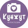 Фотостудия КУНЖУТ в Оренбурге