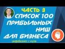 Евгений Гришечкин - Инфобизнес с нуля - Список 100 прибыльных ниш для бизнеса часть 3 из 3!