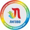 """СПб ГБУ """"Подростково-молодежный центр """"Лигово"""""""