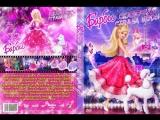 Барби Сказочная страна моды Barbie Fashion Fairytale, мультфильм, 2010