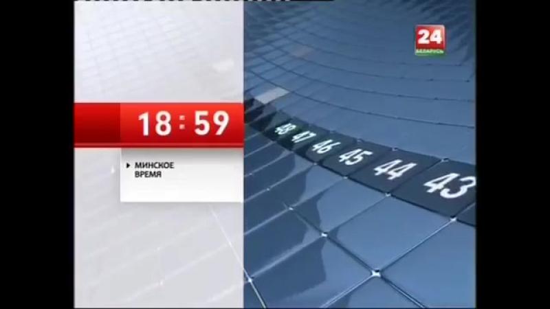 Заставки, анонс, часы и начало новостей (Беларусь 24, 22.07.2015)