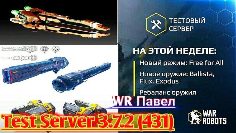 War Robots: Test Server 3.7.2 (431). Новый режим: Free for all. Новые оружия: Ballista, Flux, Exodus