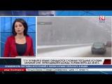17 и 18 января в Крыму ожидаются сложные погодные условия: сильный снег, переходящий в дождь, порывы ветра до 28 метров в секунд