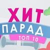 Волковысский хит-парад