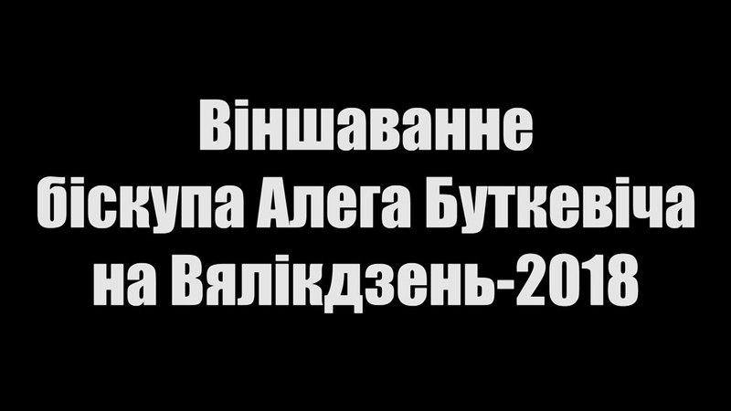 Віншаванне біскупа Алега Буткевіча на Вялікдзень-2018