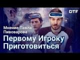 Первому игроку приготовиться, мнение Павла Пивоварова.