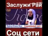 Муфтий Исмаил Менк