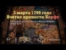Взятие крепости Корфу 3 марта 1799 года