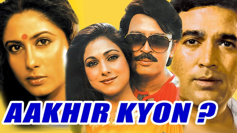 Aakhir Kyon 1985 Full Songs Rajesh Khanna, Tina Munim Jukebox