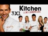 Секреты на кухне — серия 3