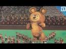 Олимпийского Мишку поддержали москвичи
