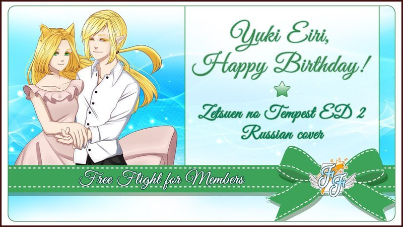HBD Yuki Eiri Free Flight Chocola Happy Endings Zetsuen no Tempest ED2 RUS Cover
