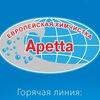 Химчистка Apetta
