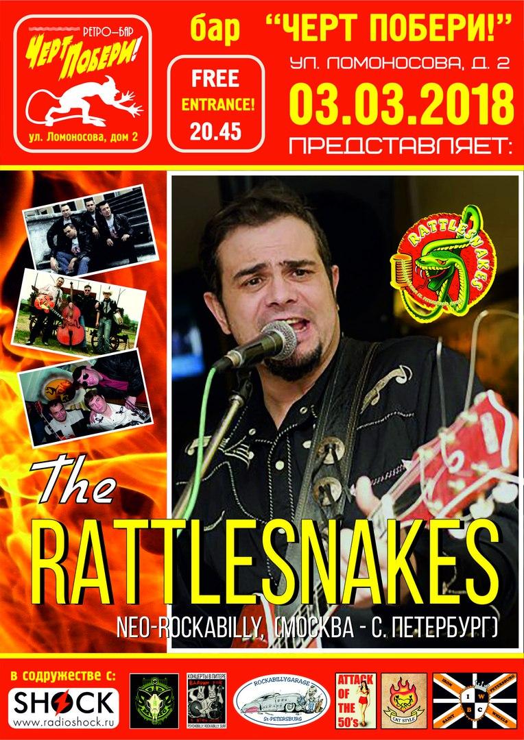 03.03 The Rattlesnakes в ЧП! Вход свободный!