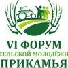 VI Форум сельской молодежи Прикамья