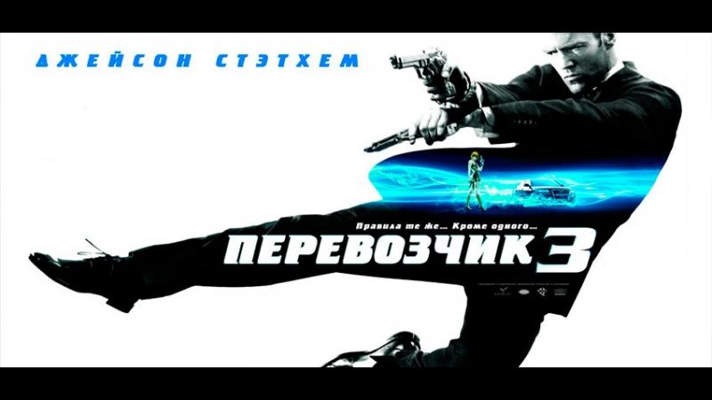 Перевозчик 3 (2OO8)