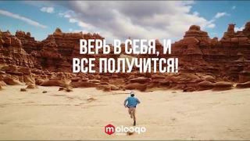 Верь в себя и все получится Molooqo мотивация loop video