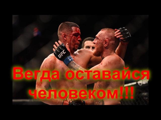 Уважение бойцов мма Всегда оставайся человеком! Поступки Бойцов ММА /UFC достойные уважения..