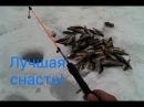 Зимняя рыбалка. Лучшая снасть в моей коллекции для ловли хищной рыбы. Ловлю окуня на бисер.